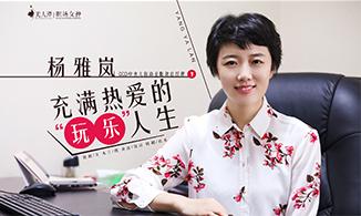 """专访丨CCD中央大街商业版块总经理杨雅岚:充满热爱的""""玩乐""""人生"""