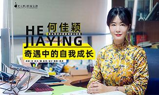 专访丨建业集团品牌管理部总经理何佳颖:奇遇中的自我成长