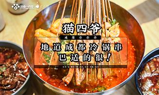 探店丨猫四爷成都串串香——地道成都冷锅串,巴适的很!