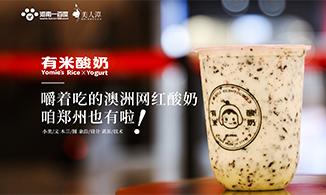 探店丨有米酸奶——嚼着吃的澳洲网红酸奶咱郑州也有啦!