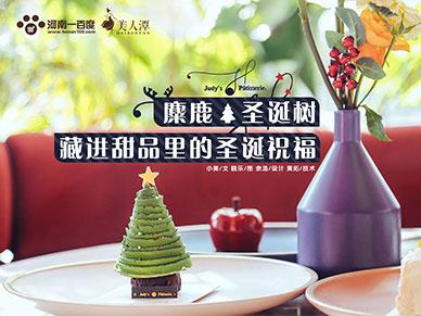 探店丨朱迪小铺——麋鹿、圣诞树,藏进甜品里的圣诞祝福