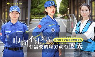 专访丨郑州红十字蓝天应急救援队:巾帼不让须眉,有需要的地方就有蓝天