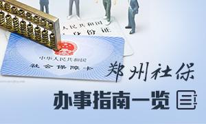 郑州社保办事指南一览