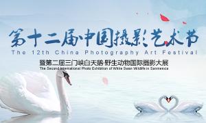 第十二届中国摄影艺术节