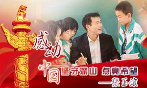 感动中国-张玉滚