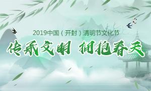 2019中国(开封)清明文化节