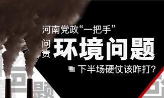 """河南党政""""一把手""""问责环境问题,下半场硬仗咋打?"""