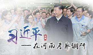 习近平-在河南考察调研
