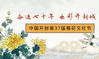 中国·开封第37届菊花文化节