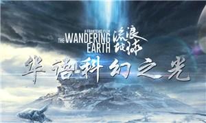 《流浪地球》:华语科幻之光
