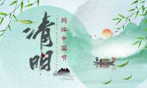 网络中国节 清明