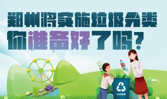 郑州将实施垃圾分类
