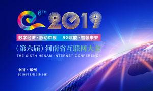 2019第六届河南省互联网大会