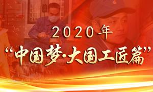 """2020河南省""""中国梦·大国工匠篇""""大型主题宣传活动"""